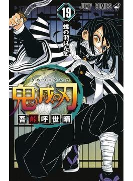 鬼滅の刃 19 (ジャンプコミックス)(ジャンプコミックス)