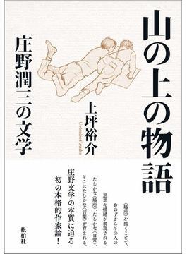 山の上の物語 庄野潤三の文学