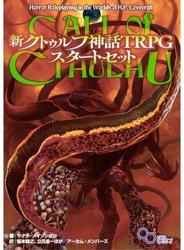 新クトゥルフ神話TRPGスタートセット(ログインテーブルトークRPGシリーズ)