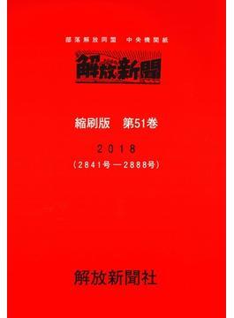 解放新聞 縮刷版 第51巻 部落解放同盟 中央機関紙 2018