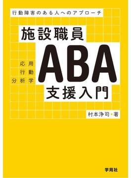 施設職員ABA支援入門 行動障害のある人へのアプローチ
