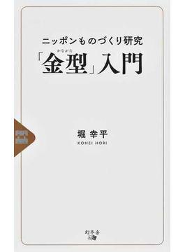 ニッポンものづくり研究「金型」入門