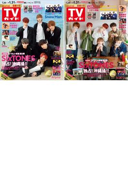 【セット販売】週刊TVガイド2020年1月31日号SixTONES 表紙2種類セット