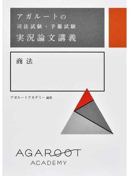 アガルートの司法試験・予備試験実況論文講義商法