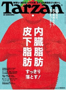 Tarzan (ターザン) 2020年 1月23日号 No.779 [内臓脂肪 皮下脂肪すっきり落とす!](Tarzan)