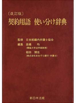 契約用語使い分け辞典 改訂版