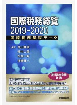 国際税務総覧 国際税務基礎データ 2019−2020