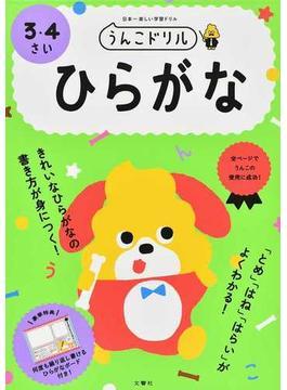 うんこドリルひらがな 日本一楽しい学習ドリル 3・4さい