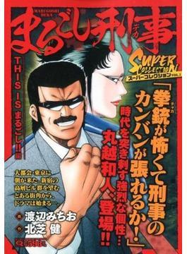 Qまるごし刑事 スーパーコレクション Vol.1THIS IS まるごし!!編(マンサンコミックス)