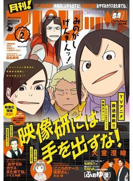月刊 ! スピリッツ 2020年2月号(2019年12月27日発売号)