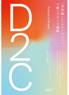 D2C テクノロジーと世界観で勝つブランド戦略