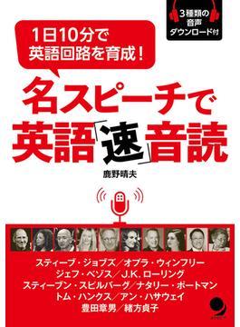 名スピーチで英語「速」音読 1日10分で英語回路を育成!