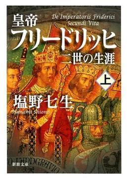 皇帝フリードリッヒ二世の生涯(新潮文庫)新刊セット(新潮文庫)