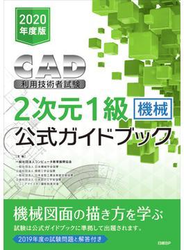 CAD利用技術者試験2次元1級機械公式ガイドブック 2020年度版