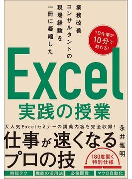 Excel実践の授業 業務改善コンサルタントの現場経験を一冊に凝縮した 時短テク 機能の活用法 必修関数 マクロ自動化