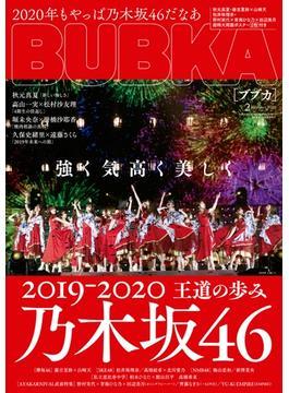 BUBKA 2020年2月号(BUBKA)