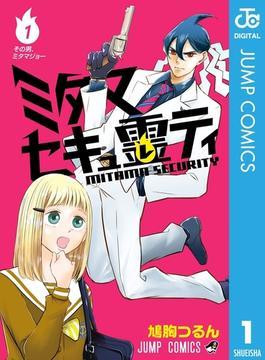 ミタマセキュ霊ティ 1(ジャンプコミックスDIGITAL)