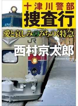 十津川警部捜査行 愛と哀しみのみちのく特急(小学館文庫)