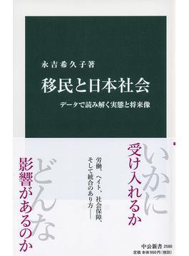 移民と日本社会 データで読み解く実態と将来像(中公新書)