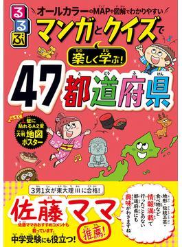 るるぶマンガとクイズで楽しく学ぶ!47都道府県 オールカラーのMAPや図解でわかりやすい!