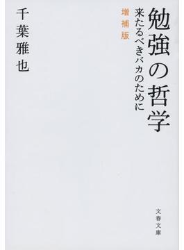 勉強の哲学 来たるべきバカのために 増補版(文春文庫)