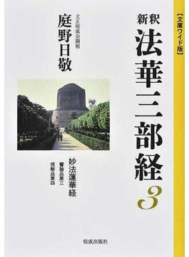 新釈法華三部経 文庫ワイド版 3 妙法蓮華経