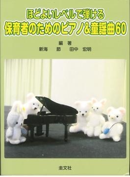 ほどよいレベルで弾ける保護者のためのピアノ&童謡曲60