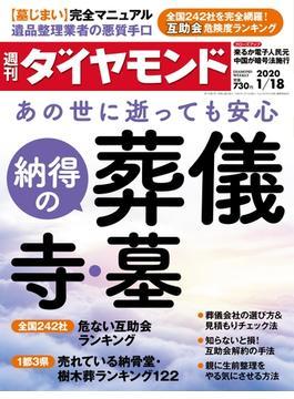 週刊ダイヤモンド  20年1月18日号(週刊ダイヤモンド)