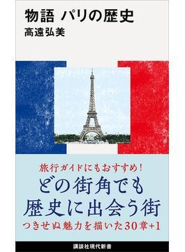 物語 パリの歴史(講談社現代新書)