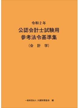 公認会計士試験用参考法令基準集 令和2年会計学