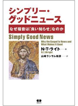 シンプリー・グッドニュース なぜ福音は「良い知らせ」なのか