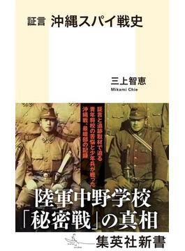 証言沖縄スパイ戦史(集英社新書)