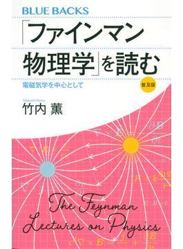 「ファインマン物理学」を読む 電磁気学を中心として 普及版(ブルー・バックス)