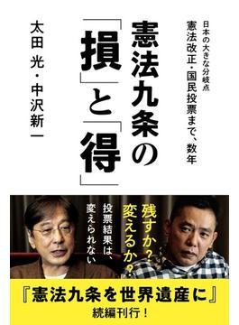 憲法九条の「損」と「得」 日本の大きな分岐点憲法改正・国民投票まで、数年