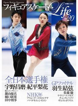 フィギュアスケートLife Figure Skating Magazine Vol.20 2019全日本選手権GPファイナルNHK杯全日本ジュニア&ノービス(扶桑社MOOK)