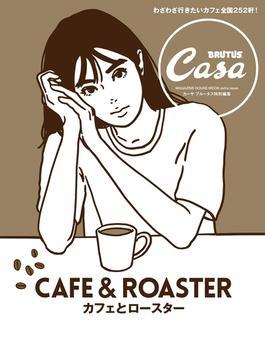 Casa BRUTUS特別編集 カフェとロースター(Casa BRUTUS特別編集)