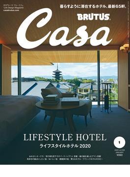 Casa BRUTUS (カーサ・ブルータス) 2020年 1月号 [ライフスタイルホテル2020](Casa BRUTUS)