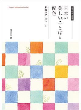 日本の美しいことばと配色 和風カラーチャート 和の配色決定版