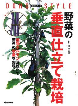 野菜の垂直仕立て栽培 道法スタイル 植物ホルモン活性化で驚きの収量を実現!