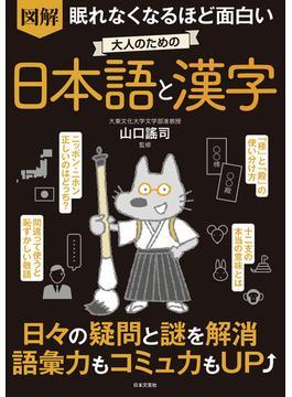 図解眠れなくなるほど面白い大人のための日本語と漢字