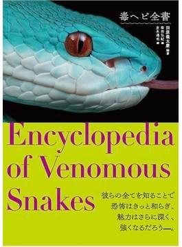 毒ヘビ全書