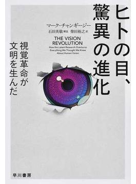 ヒトの目、驚異の進化 視覚革命が文明を生んだ(ハヤカワ文庫 NF)