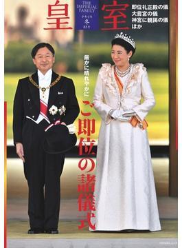 皇室 THE IMPERIAL FAMILY 85号(令和2年冬) 厳かに晴れやかにご即位の諸儀式