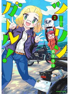 ツーリンガール! 2 (BAMBOO COMICS)