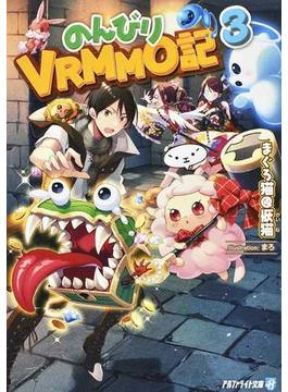 のんびりVRMMO記 3