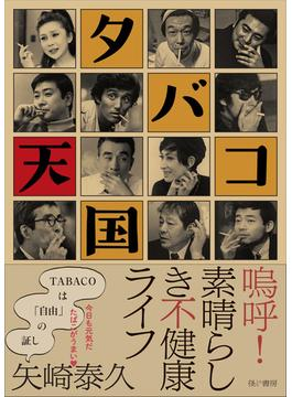 タバコ天国 素晴らしき不健康ライフ