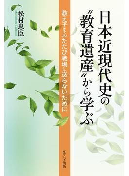 """日本近現代史の""""教育遺産""""から学ぶ 教え子をふたたび戦場に送らないために"""