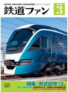 鉄道ファン2020年3月号