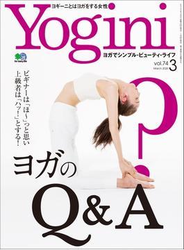 Yogini 2020年3月号 Vol.74