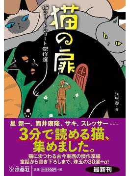 猫の扉 猫ショートショート傑作選(扶桑社文庫)